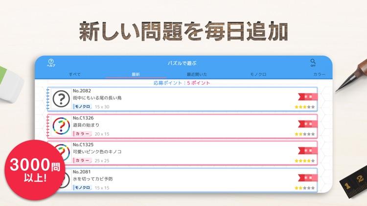 パズル で遊んで懸賞応募 - ロジック de 懸賞 screenshot-7
