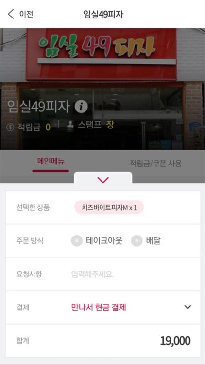 강진배달 s-order screenshot-3