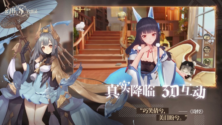 幻书启世录 screenshot-3