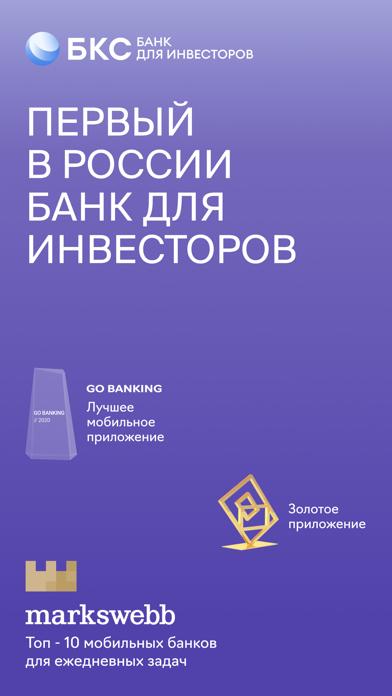 БКС БанкСкриншоты 1