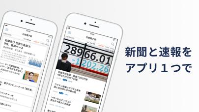 日本経済新聞 電子版 ScreenShot6