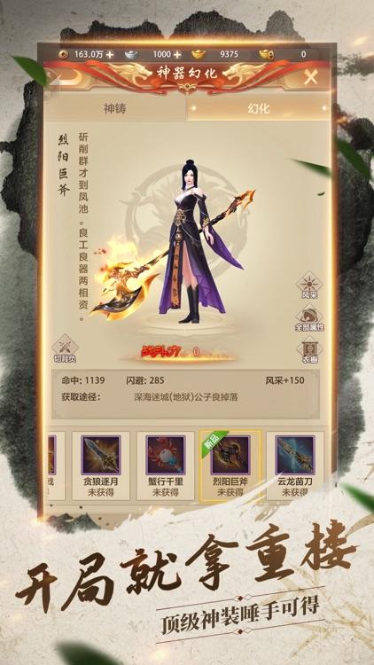 天龙八部荣耀版-江湖豪侠演绎仙侠情缘 screenshot-4