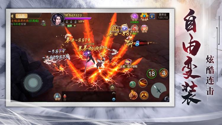 将军不败 侠客版 screenshot-4