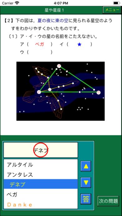 楽しい理科小4(ダンケ)のおすすめ画像4