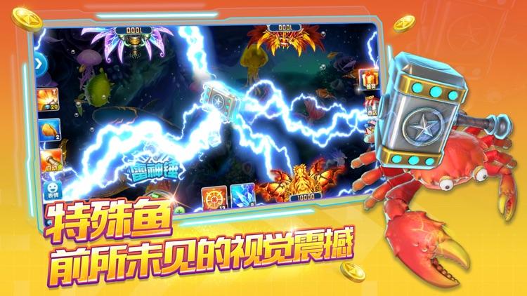 捕鱼大作战 screenshot-3