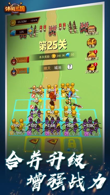 休闲三国-经典策略游戏 screenshot-3