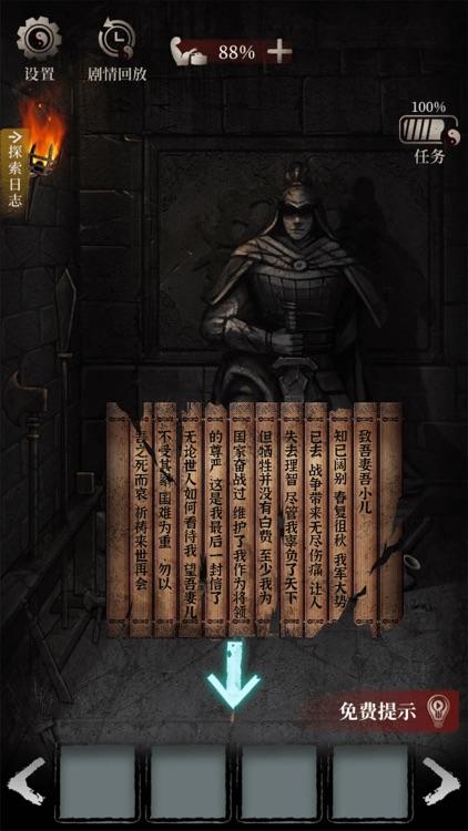 古墓笔记- 纸嫁衣2系列密室盗墓笔记恐怖游戏 screenshot-4