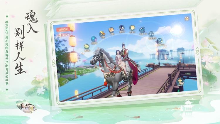 花与剑 screenshot-2