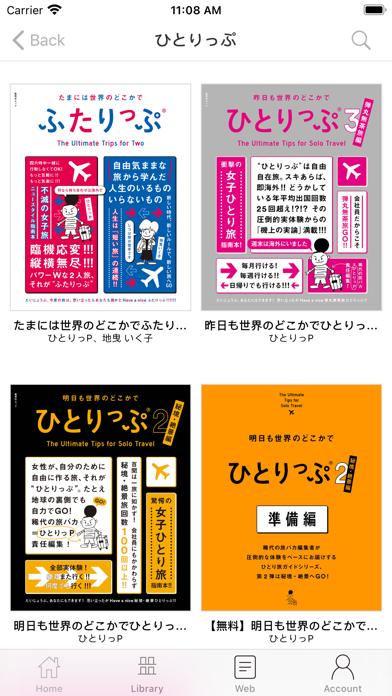 Sマガ -集英社公式ファッションマガジンアプリのおすすめ画像6