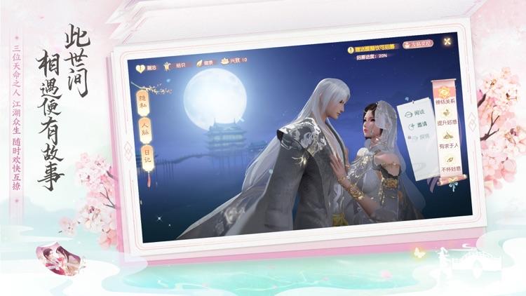 花与剑 screenshot-5
