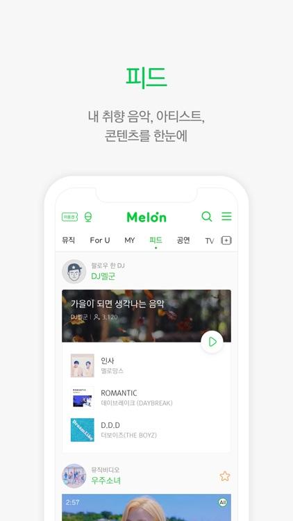 멜론(Melon) screenshot-4