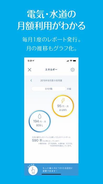アラウーノアプリのおすすめ画像3