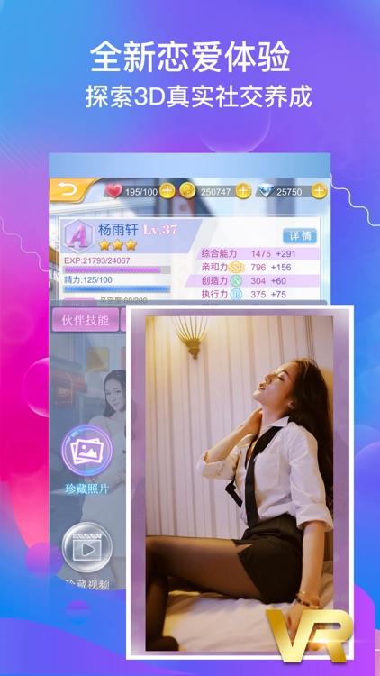 恋爱日记-真人美女养成手游 screenshot-8