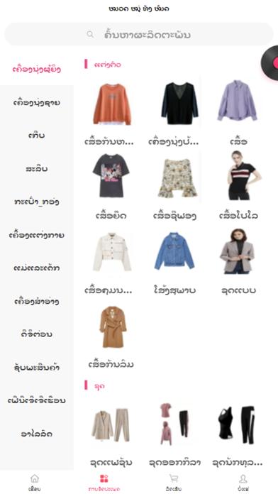 Laos58屏幕截图6