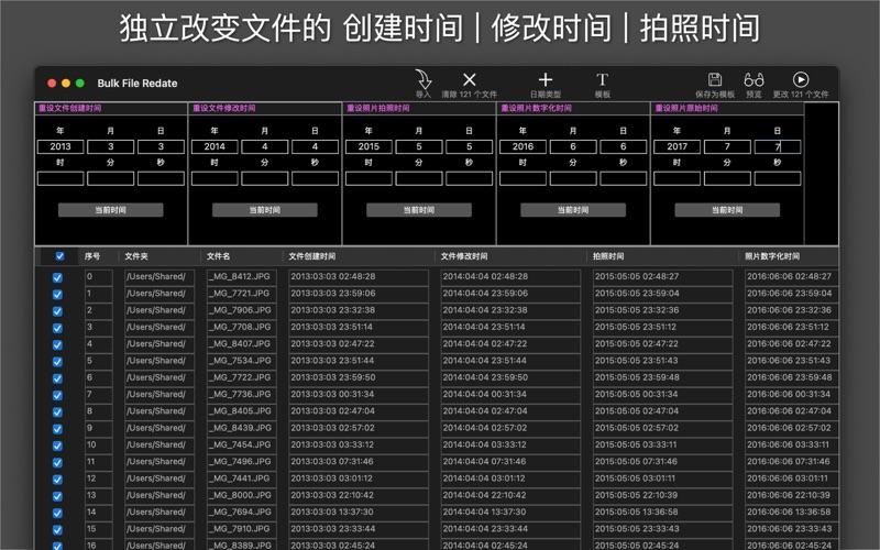 批量文件时间修改同步器 for Mac