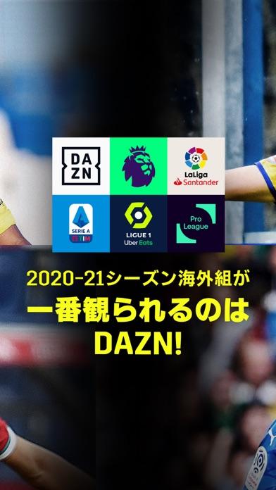 DAZN (ダゾーン) スポーツをライブ中継 ScreenShot5