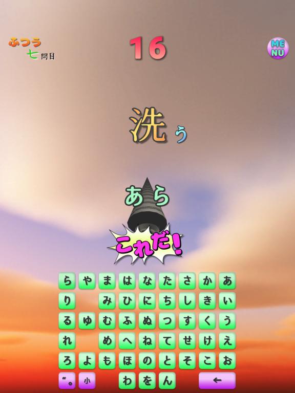 漢字ドリル-読み問題のおすすめ画像3