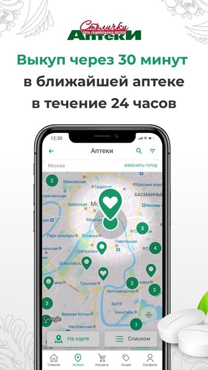 Аптеки Столички screenshot-5