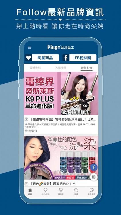 Pingo台灣品工 screenshot-3