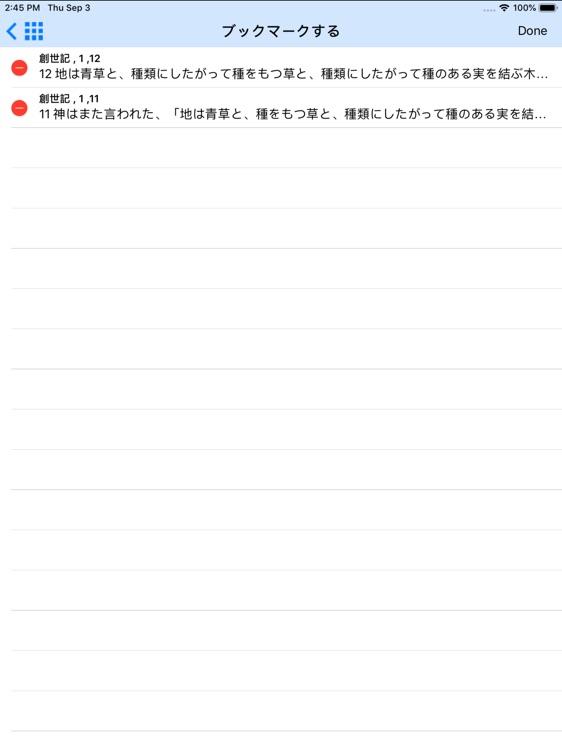 The Japanese Bible for iPad screenshot-3