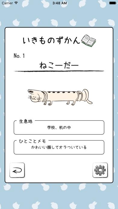 がったい×いきもの紹介画像4