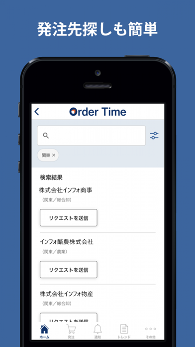 Order Time 飲食店の発注ツールのスクリーンショット3