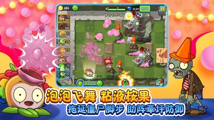 植物大战僵尸2 screenshot-0