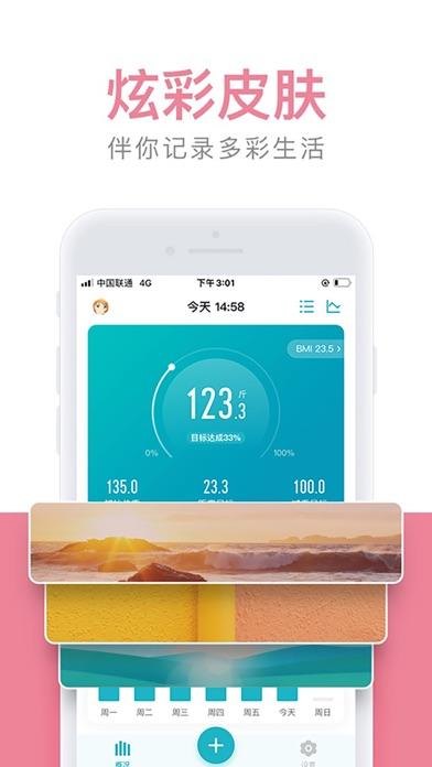 Screenshot #3 pour 体重小本
