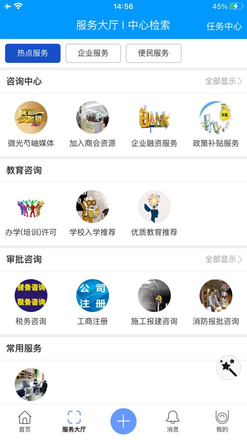 中心服务 App 截图