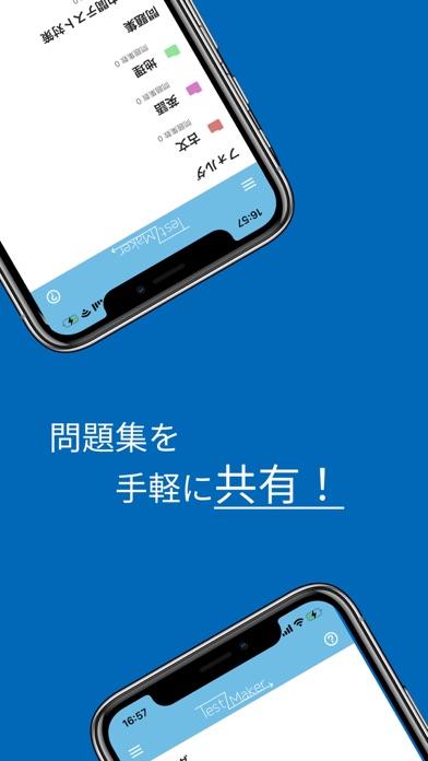 テスト勉強用アプリ「暗記メーカー」のスクリーンショット7