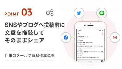 idraft by goo - メモ帳・辞書 screenshot 4