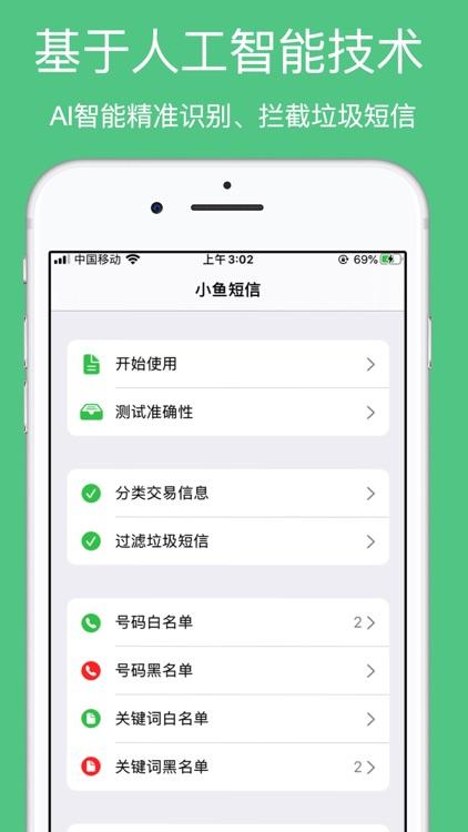 小鱼短信—拦截过滤垃圾短信防营销骚扰短信
