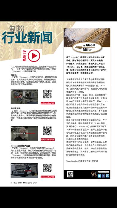 Milling and Grain 中文专刊屏幕截图4