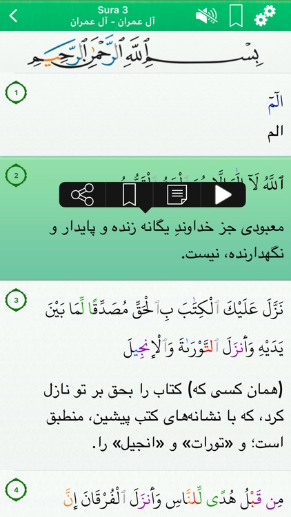 Quran Audio in Farsi, Persian