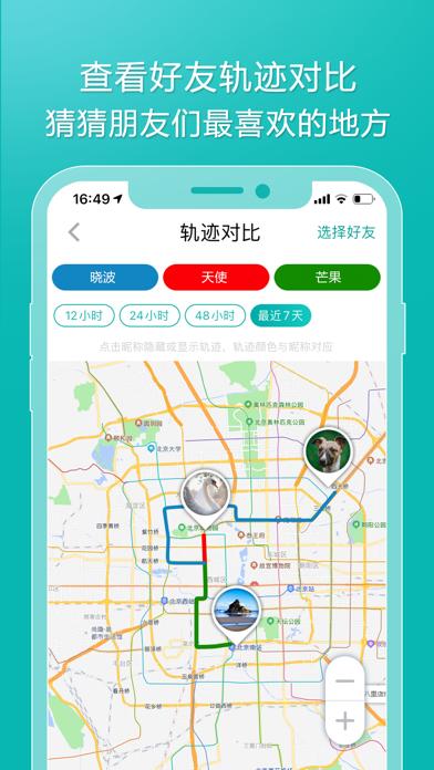 伴途定位-家人情侣手机精准定位寻人行迹软件屏幕截图2