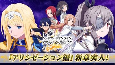 【アリブレ】SAO アリシゼーション・ブレイディングのおすすめ画像1