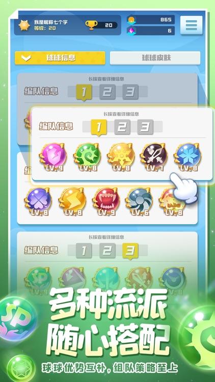 球球英雄 screenshot-2