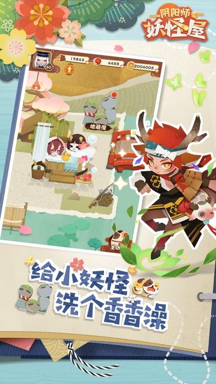 阴阳师:妖怪屋 screenshot-3