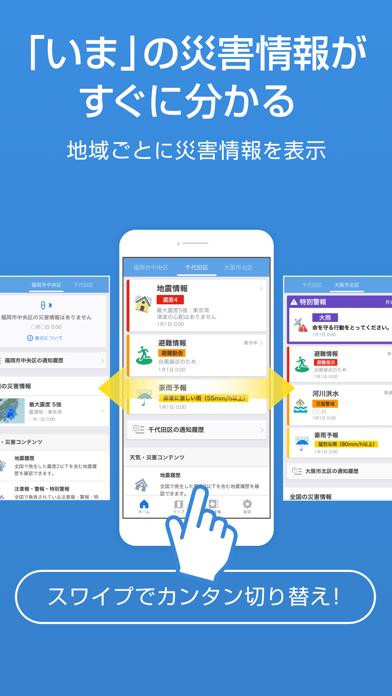 Yahoo!防災速報 ScreenShot2