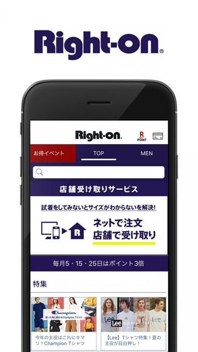 Right-on ライトオン公式アプリのおすすめ画像1