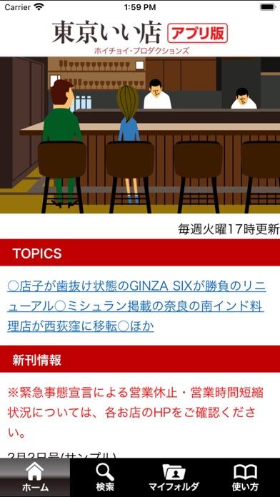 東京いい店 アプリ版 ScreenShot1