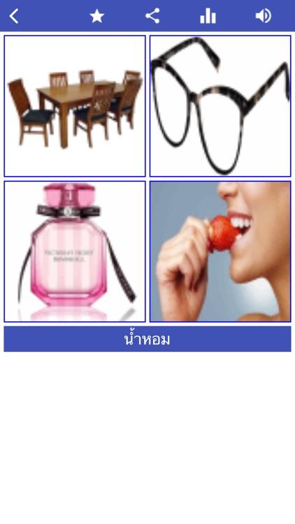 Hosy - Learn Thai