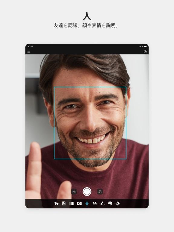 Seeing AIのおすすめ画像2
