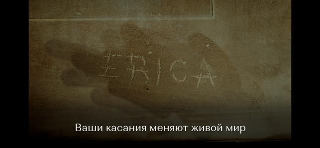 «Эрика» -интерактивный триллер Screenshot
