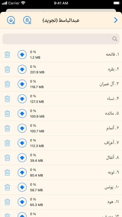 قرآن هادی با ترجمه تفسیر فارسی screenshot-7