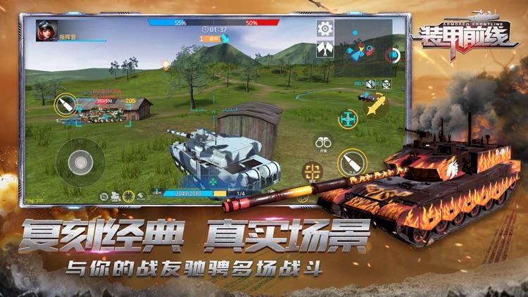 装甲前线 screenshot-2