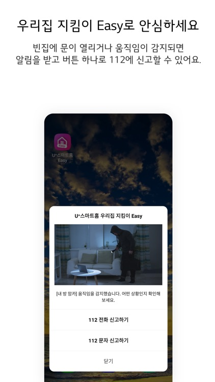 U+스마트홈 Easy screenshot-3