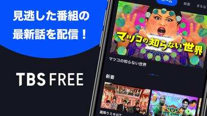 TBS FREEのおすすめ画像1