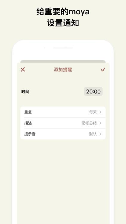 Moya - 便签笔记随手写 screenshot-4