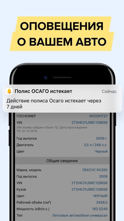 Штрафы ГИБДД и автоэксперт screenshot-5